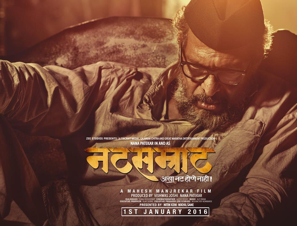 Marathi Natsamrat Movie 5th Day Box Office Collection