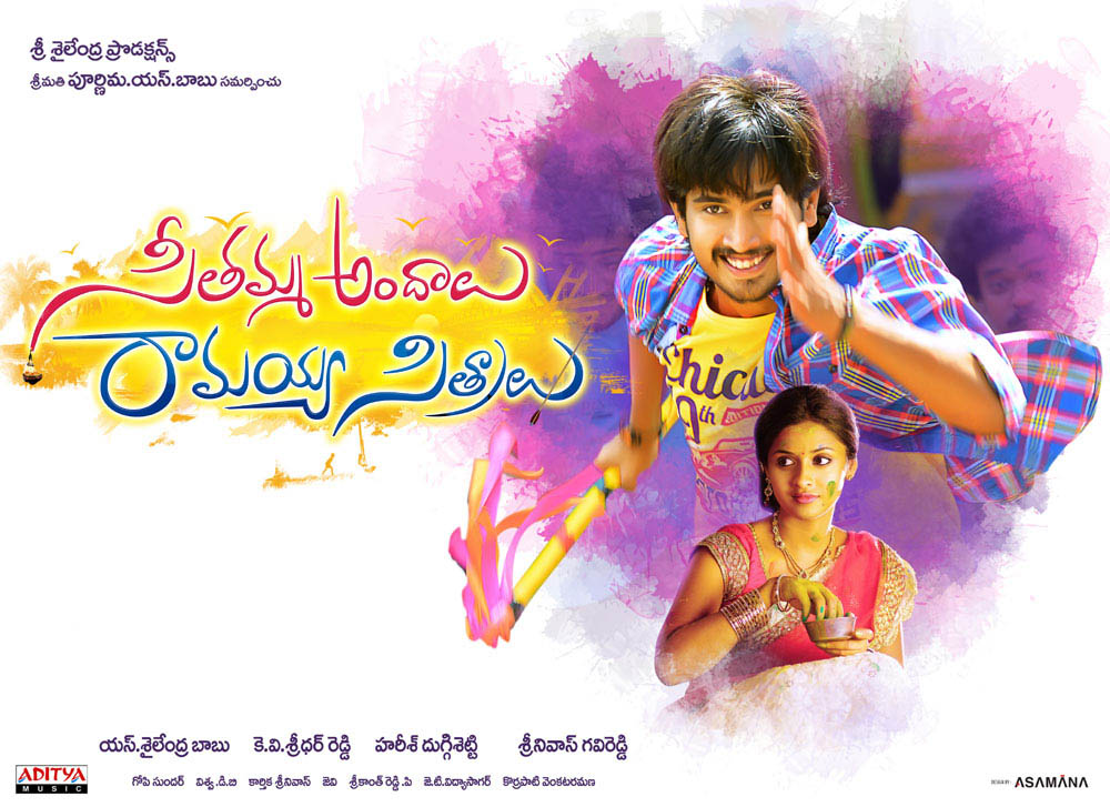 Seethamma Andalu Ramayya Sitralu Telugu Movie 1st 2nd Day Box Office Collection