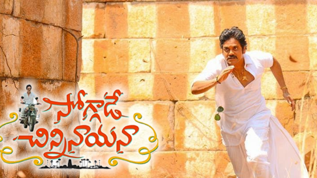 Soggade Chinni Nayana box office