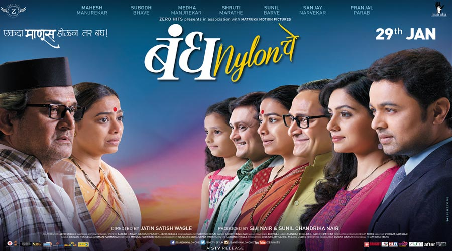 Bandh Nylon Che Marathi Movie 1st 2nd Day Box Office Collection