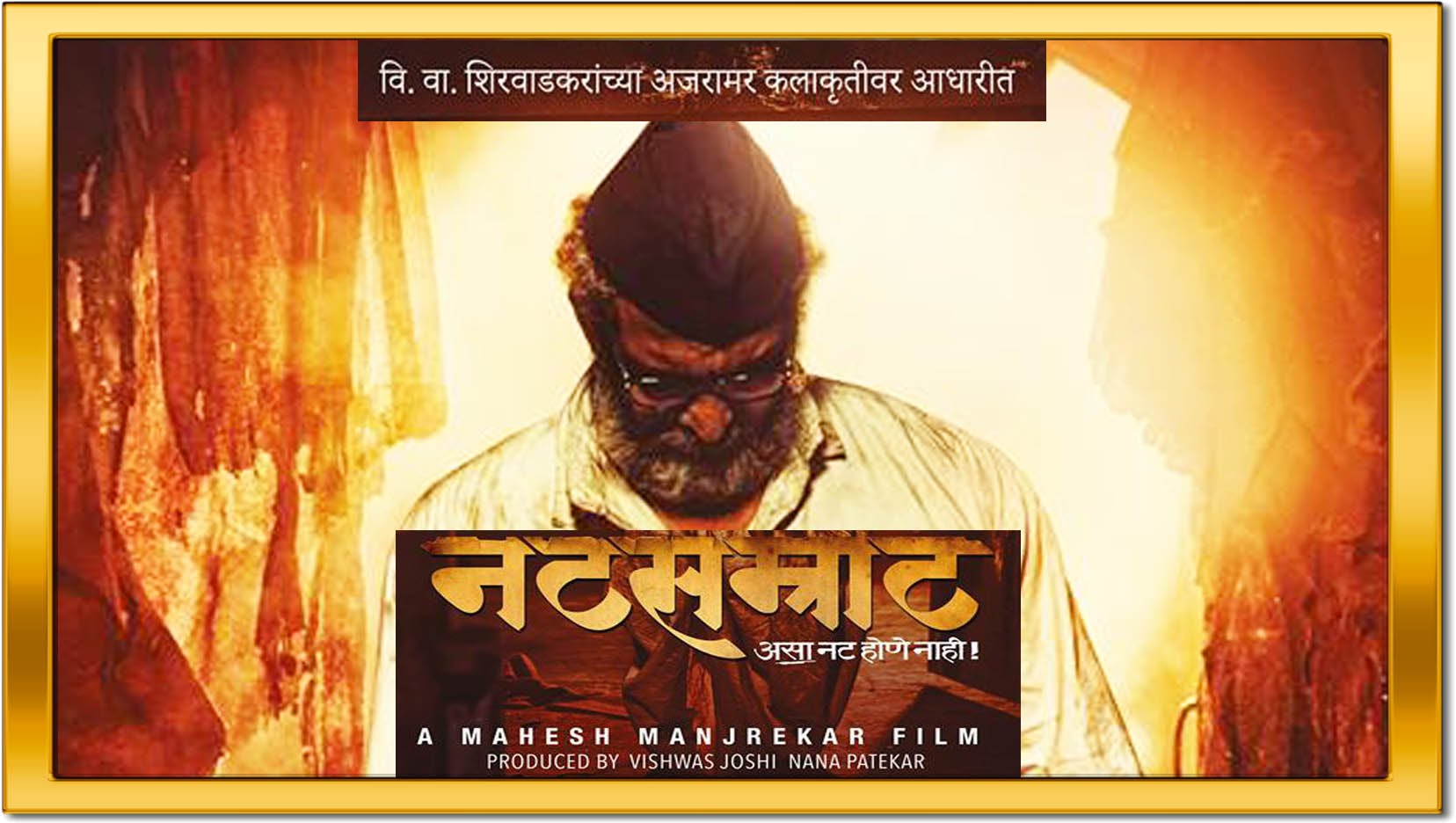 2nd Sunday Marathi Natsamrat Movie 10th Day Box Office Collection
