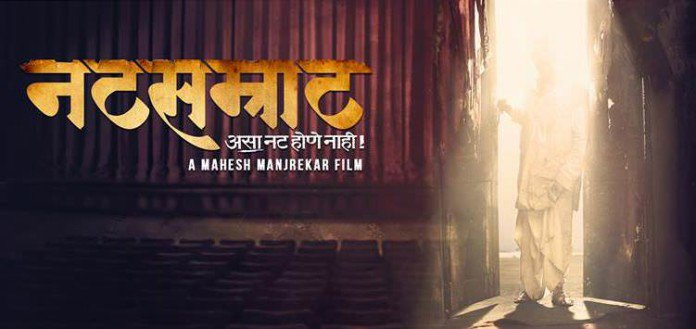 Marathi Natsamrat Movie 9th Day Box Office Collection Kamai till 9 Jan 2016