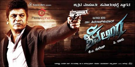 Shivalinga Movie 2nd Day Box Office Collection Earning