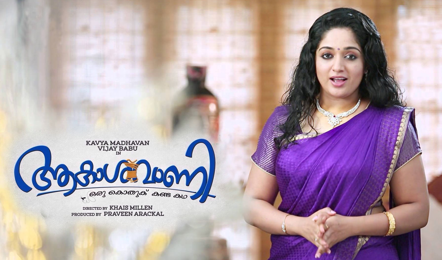 Akashvani-Malayalam-Film-review
