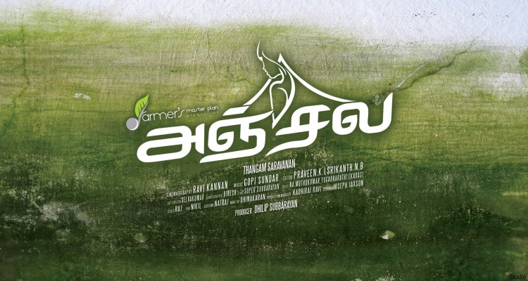 Anjala Movie 2nd Day Box Office Collection report