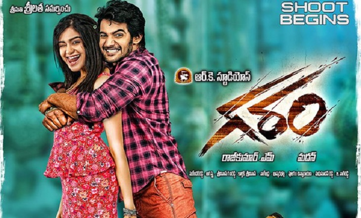 Garam Telegu Movie 2nd Day Box Office Collection