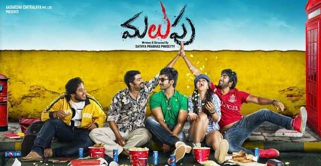 Malupu Movie 1st Day Box Office Collection
