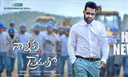 Nannaku Prematho 32nd Day Box Office Collection
