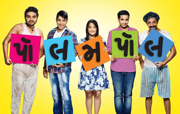 Trailer-of-Gujarati-movie-Polam-Pol