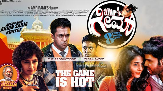 Kannada Movie Game Review Rating Hit Or Flop Box Office Collection