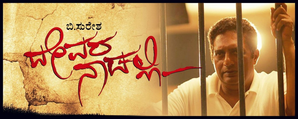 Devara Naadali Box Office Collection