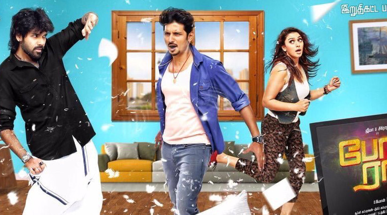 pokkiri-raja-movie