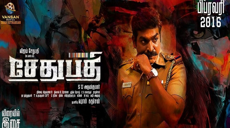 sethupathi-movie-first-look-poster-1-800x445