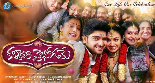 Kalyana-Vaibhogame-Review-And-Rating-Story-Talk-Collections