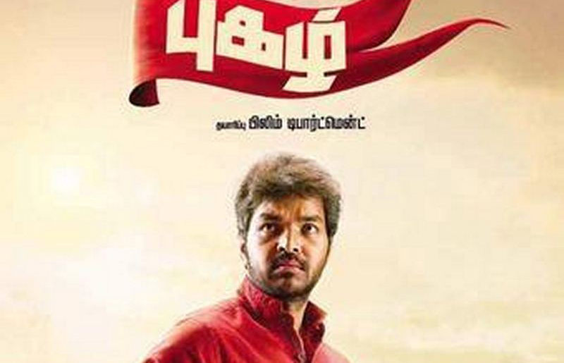 Pugazh Movie 5th day Box Office Collection On Worldwide Earning Report