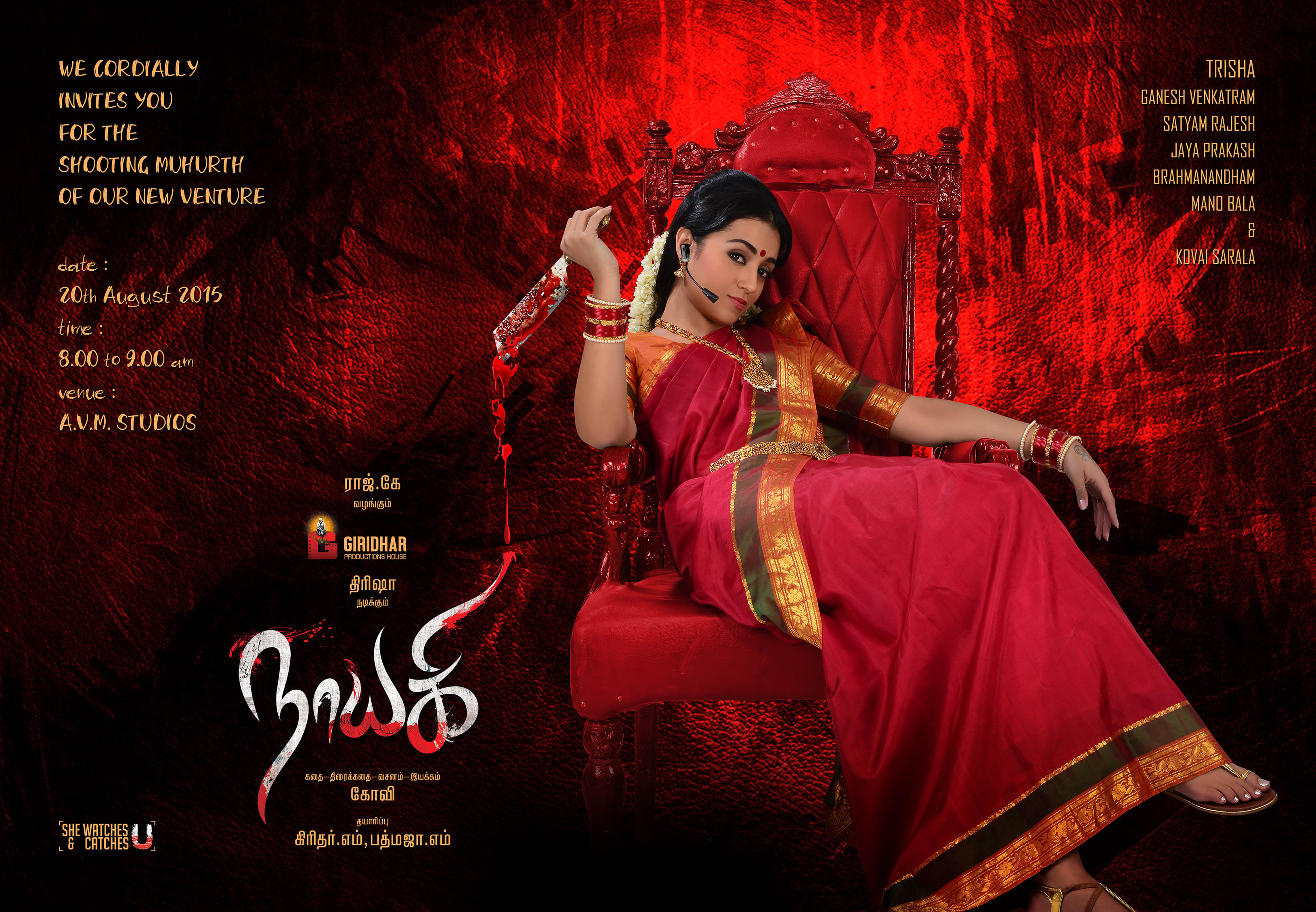 Watch Tamil Nayagi Movie Official Teaser Hd Video Trisha, Ganesh