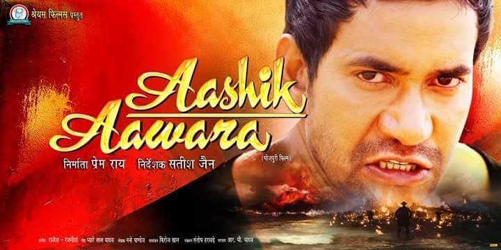 Bhojpuri Movie Ashiq Awara 3rd Day Box Office Collection Report