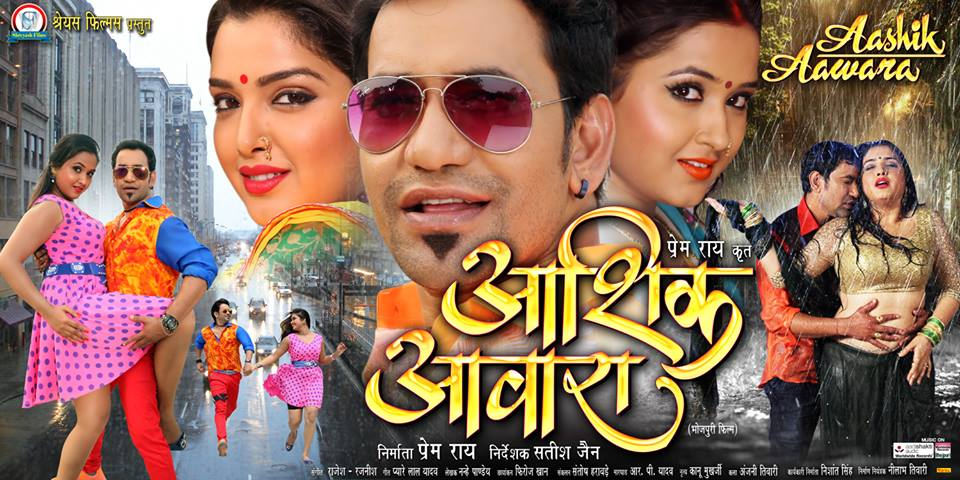 Bhojpuri Ashiq Awara Movie 4th Day Box Office Collection Earning Report