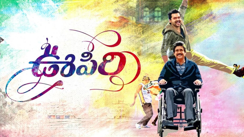 Thozha / Oopiri Movie Review & Rating
