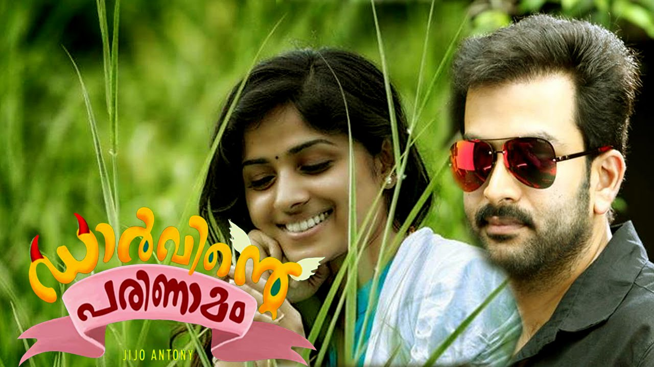 Malayalam Darvinte Parinamam Movie Review & Rating   Box Office Collection   Hit or Flop