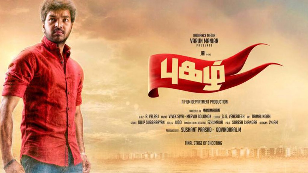 Pugazh Movie 2nd Day Box Office Collection Total Kamai