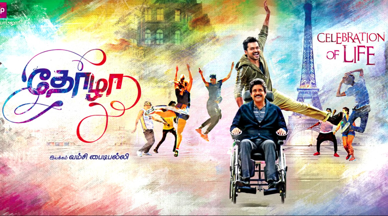 thozha Oopiri Movie 2016