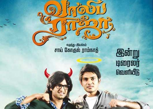 vaaliba-raja-movie-