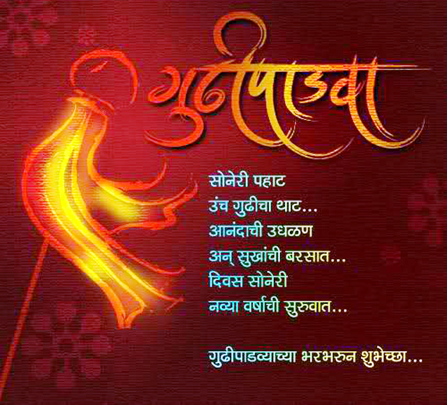 Gudi-Padwa-Messages