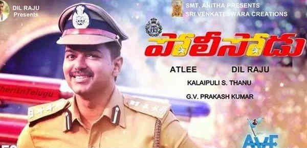 Policeodu Movie 1st Day Box Office Collection Total Kamai