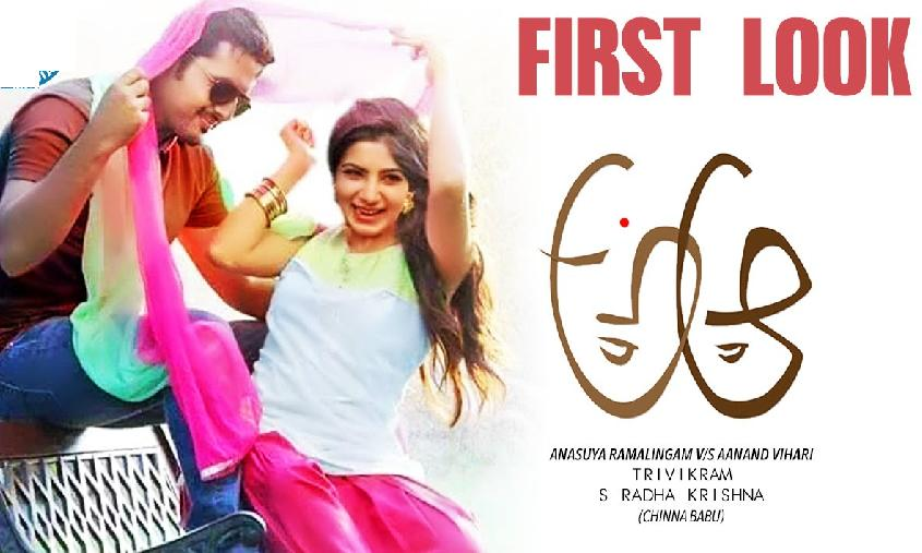 Telugu movie A…Aa release Date
