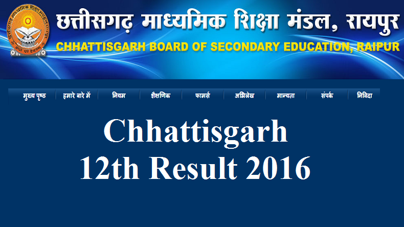Check CGBSE 12th Results 2016 with Marks Chhattisgarh HS Vacational Result @ cgbse.net