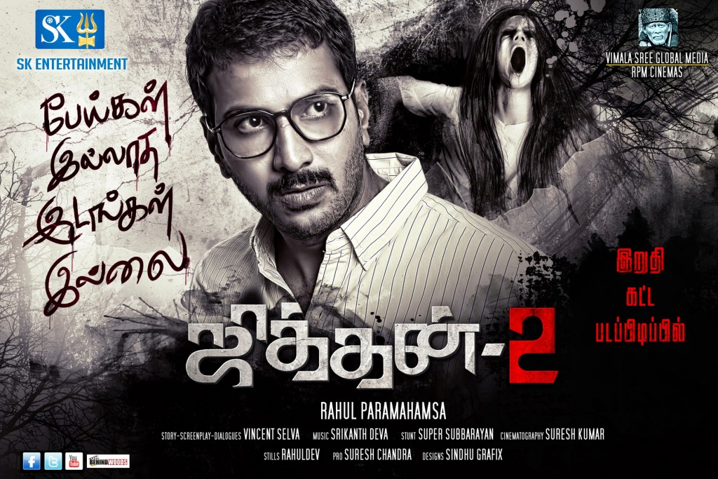 Tamil Movie Jithan 2 1st & 2nd Day Box Office Collection Total Earning