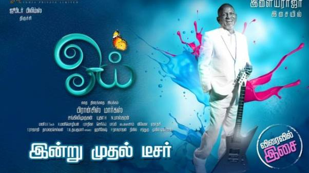 oyee-tamil-movie-featured-1