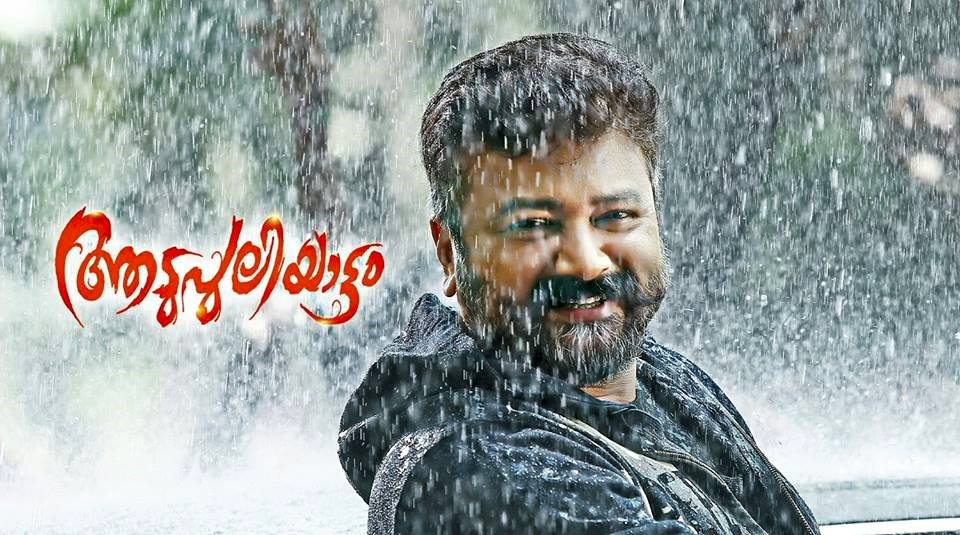 Aadupuliyattam Malayalam movie review