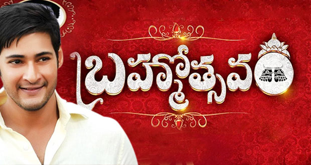 Mahesh-Babu's-Brahmotsavam-is-a-bilingual-made