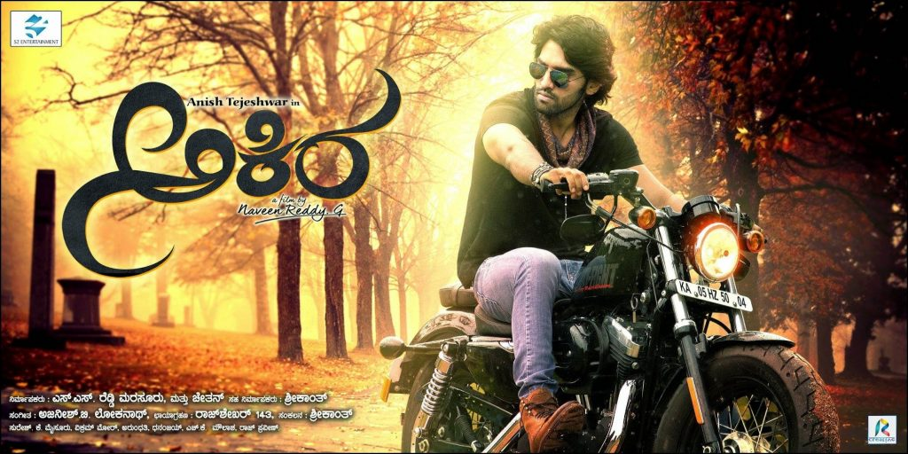 Akira Kannada Movie Review & Rating