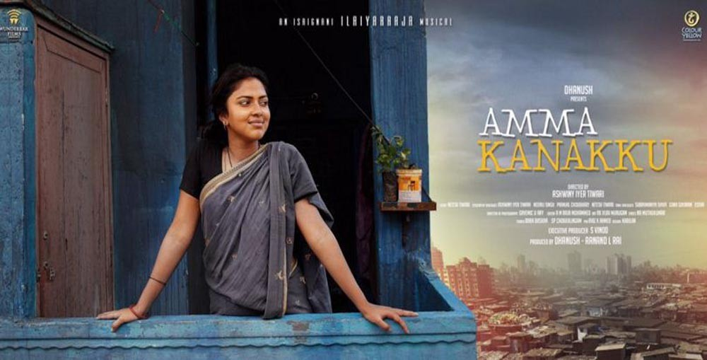Amma Kanakku Movie Review & Rating