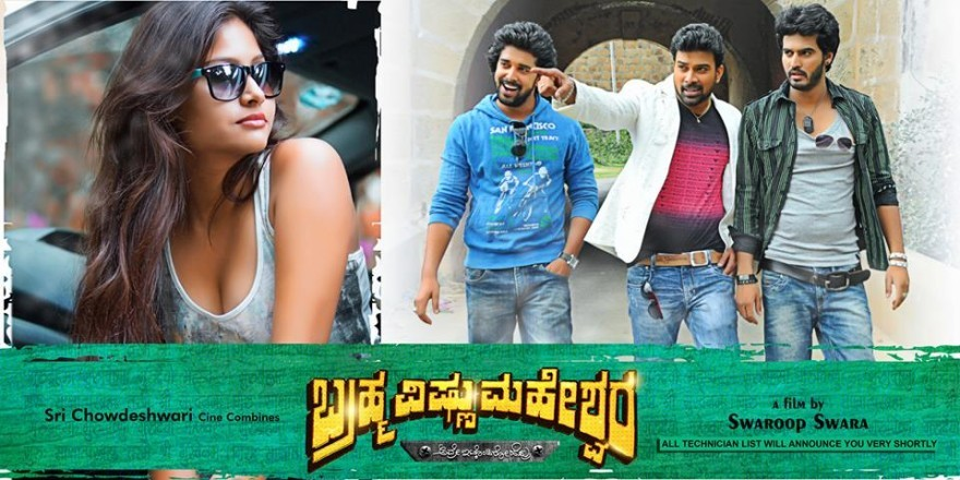 Brahma Vishnu Maheshwara Movie Review & Rating