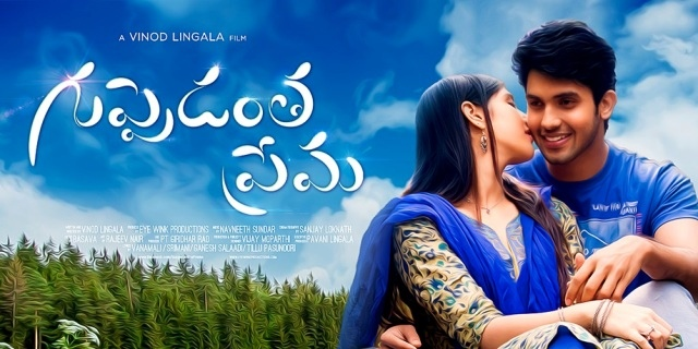 Guppedantha Prema Review & Rating
