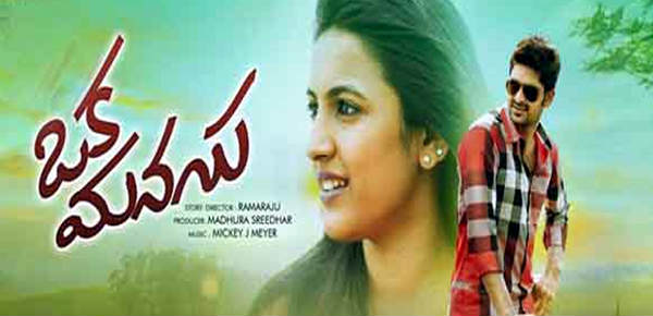 Oka Manasu Box Office Collection