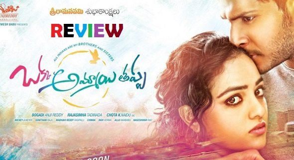 Okka Ammayi Thappa Movie Review & Rating