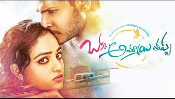 Okka Ammayi Thappa box office movie collection