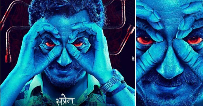 Raman Raghav 2.0 Box Office Collection