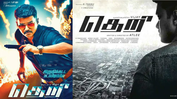 Theri Box Office Collection
