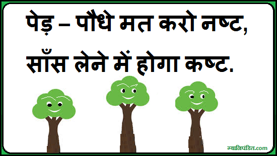 article on environment day in hindi Moved permanently redirecting to /minisite/celebrate-earth-day/.
