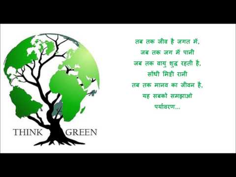 Forest Day (Van Mahotsav) 2019 Slogans Speech Images ...