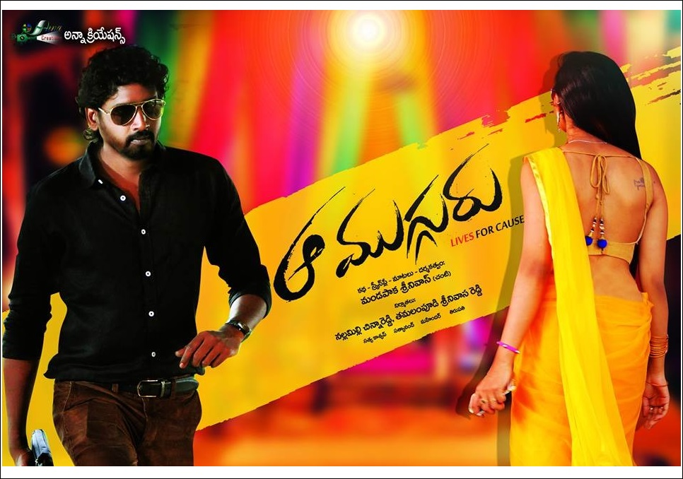 Aa-Mugguru-Movie-Review