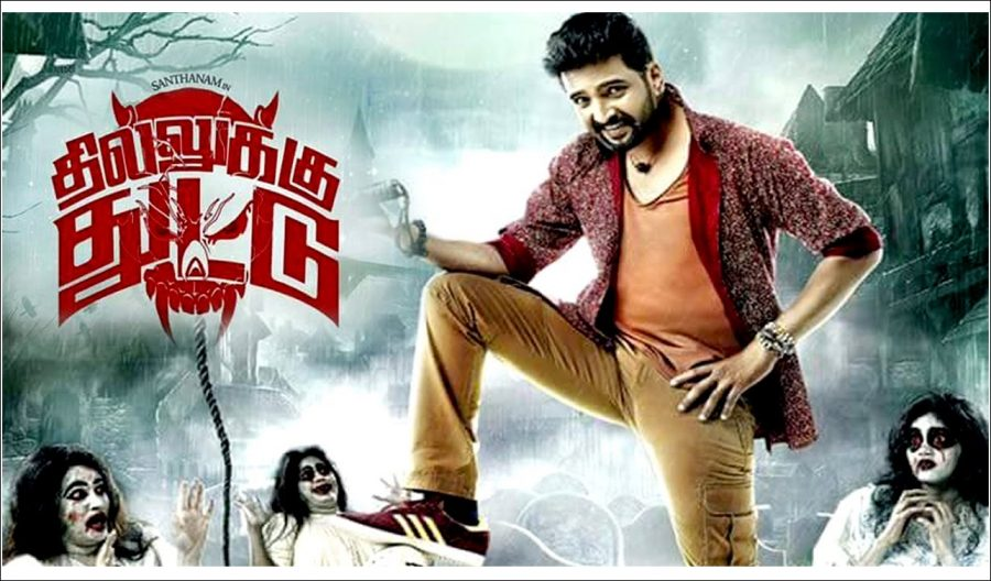 Dhilluku Dhuddu Movie Review& Rating