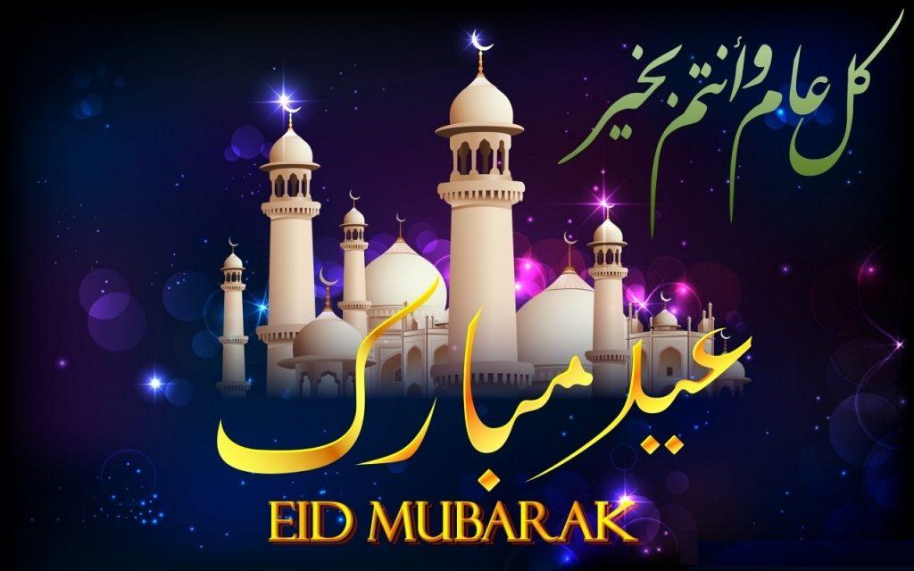 Eid-Mubarak-HD-Images-Wallpapers-free-Download-3