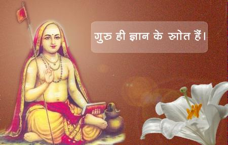 Guru Purnima 2016 Quotes, Wishes, and Thoughts in Hindi and English4